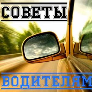 sovety-voditelyam