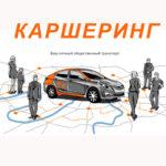 Каршеринг — будущая альтернатива общественному транспорту