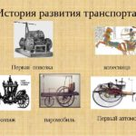 Развитие автотранспорта